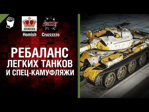 Ребаланс ЛТ и Спец-Камуфляжи - Танконовости №29 - Будь готов! [World Of Tanks]