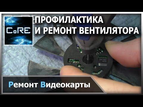 Ремонт заклинившего вентилятора видеокарты после майнинга.