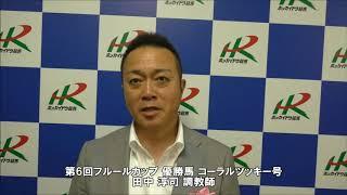 20190815フルールカップ 田中淳司調教師