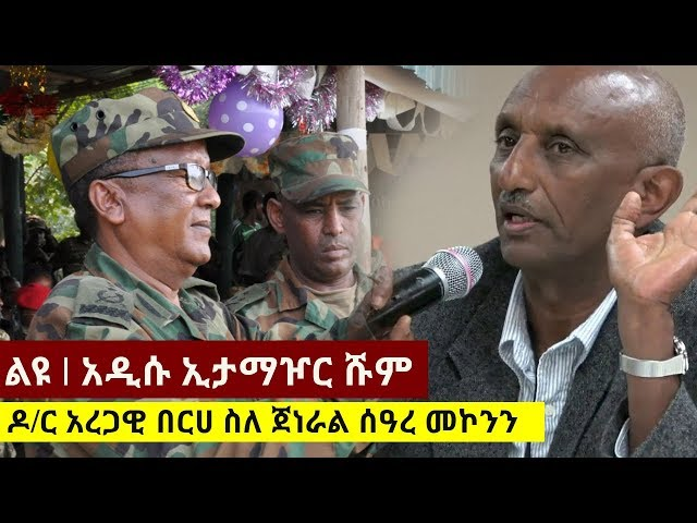 MUST WATCH: Dr Aregawi Berhe on General Seare Mekonnen