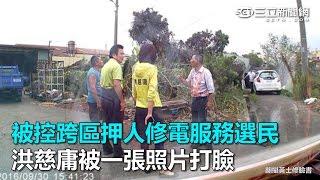 被控跨區押人修電服務選民 洪慈庸被一張照片打臉