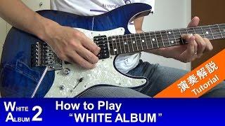 ?WHITE ALBUM 2? ?Tutorial? How to Play ?WHITE ALBUM?