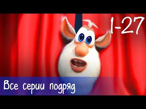 Буба - Все серии подряд (27 серий + бонус) - Мультфильм для детей