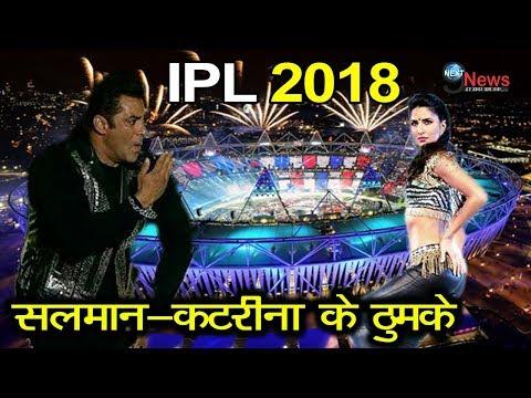 IPL Final 2018: सलमान-कटरीना के ठुमके देख उड जाएंगे होश | CSK V/s SRH | Bollywood Stars Performance