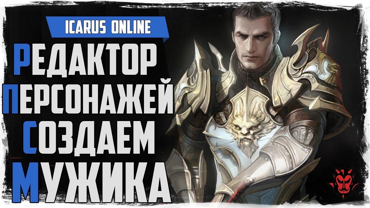изделия, икарус онлайн игра русский сервер дата выхода выборе термобелья