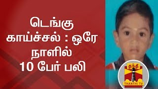 10 Dies of Dengue in a Day from Various Parts of Tamil Nadu   Thanthi Tv
