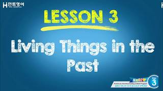 Science Step 3 Chapter 3, Lesson 3