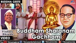 Buddham Saranam Gachhami : Marathi Bhim Buddha Geete | Singer - Vishnu Shinde