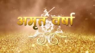 Download video Daily Satsang (Sanskar TV): Amrit Varsha Ep 18 (20 February, 2018)
