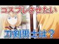 コスプレさせたい刀剣男士は?【刀剣乱舞】アンケート結果発表! thumbnail