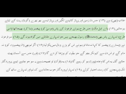 Surah Muzammil Urdu Translation