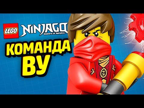 КОМАНДА ВУ в LEGO Ninjago Wu-Cru!