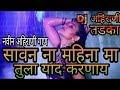 Official song | Sawan mahina ma ahirani song | songसावन महीनामा original video