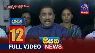 Siyatha News | 12.00 PM | 29 – 08 – 2019