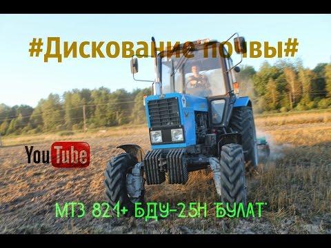 Дискование почвы. МТЗ 82.1