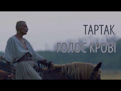 Тартак Голос Крові retronew