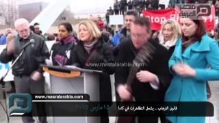 مصر العربية | قانون الارهاب .. يشعل التظاهرات في كندا