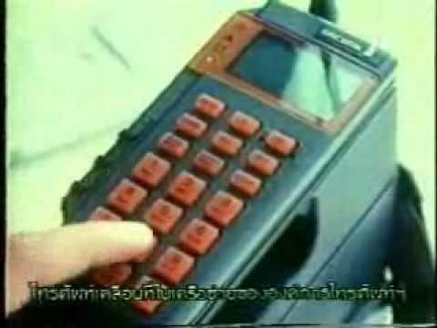 โฆษณาโทรศัพท์มือถือ ยุคแรก