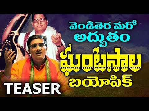 Ghantasala Biopic Movie Teaser  || Singer Krishna Chaitanya, Ch Rama Rao