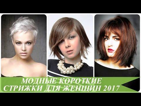 Что модно в 2017 году для женщин волосы