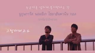 [Karaoke/Thaisub] Day6 - When you love someone (그렇더라고요)
