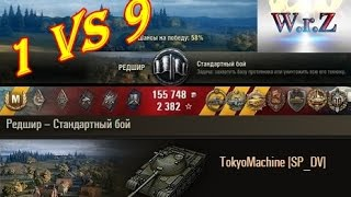 Объект 140   ДЕВЯТЬ НА ОДНОГО ☆ Редшир ☆ World of Tanks