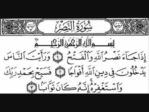 Last Ten Surah Of The Holy Quran Best Quran Recitation. video