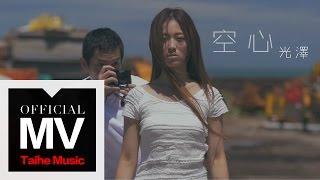 光澤 G.Z【空心 Emptiness】官方完整版 MV