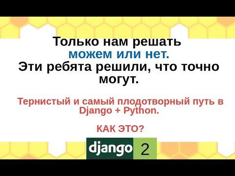 Изучение Django(Python) через тернии. Если хотите стать профи? - другого пути нет.