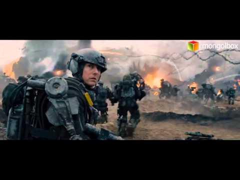Edge of Tomorrow Official Trailer Монгол хэлээр