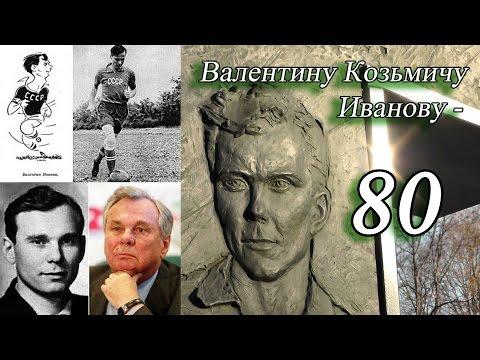 Валентину Козьмичу Иванову - 80 лет!
