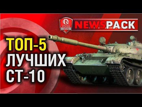 ТОП-5 Лучших СТ 10 уровня World Of Tanks
