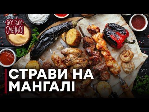 ТОП-10 блюд на мангале. Часть 1 — Все буде смачно. Сезон 5. Выпуск 61 от 28.04.18