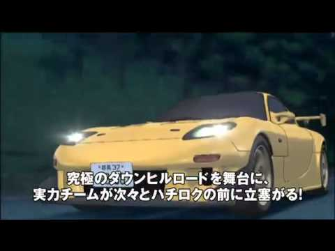 Initial D Stage 5 Trailer