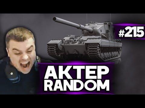 АкТер vs Random #215 | ВАНШОТ НА БАБАХЕ!