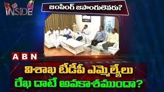 Reasons behind four TDP MLAs not attending to Review Meetings | Visakha | Inside