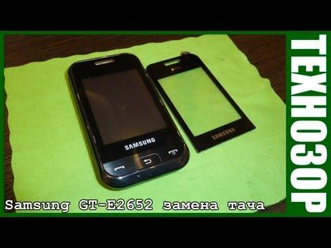 Samsung GT-E2652 замена тача