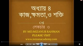 PHYSICS CHAPTER 4 LECTURE 3 FOR  CLASS 9 & CLASS 10 IN BANGLADESH
