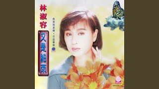 Download Lagu 又是細雨 YOU SHI XI YU Gratis STAFABAND
