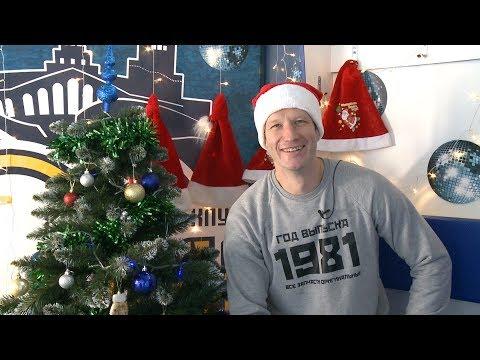 Андрей Иванов поздравляет с Новым годом!