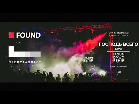 IFOUND//WORSHIP - Господь всего Hillsong UNITED cover (Live in Odessa)