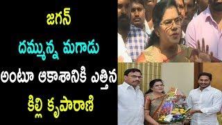 జగన్ దమ్మున్న మగాడు Congress Killi Krupa Rani About YS Jagan | To Joins YSRCP | Cinema Politics