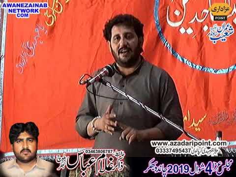 Zakir Murtaza ashiq majlis aza 4 Shawal 2019 Chanda Bhakar Jalsa zakir ghulam abbas baloch
