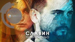 Славин Славчев - Тъмносиньо