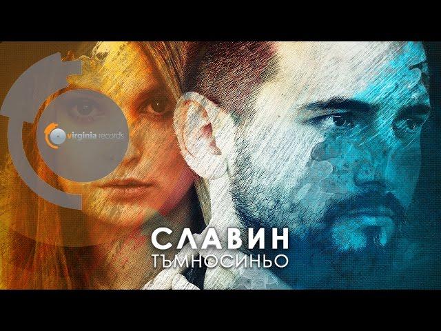 Славин Славчев - Тъмно синьо