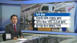 [뉴스해설] 치사한 보복, 탈중국 바람