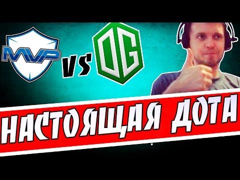 НАСТОЯЩАЯ ДОТА 2. MVP vs OG 1-я Игра