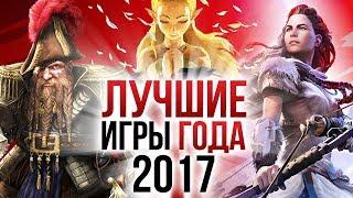 ТОП-7 лучших игр 2017 года | Итоги года - игры 2017 | Игромания
