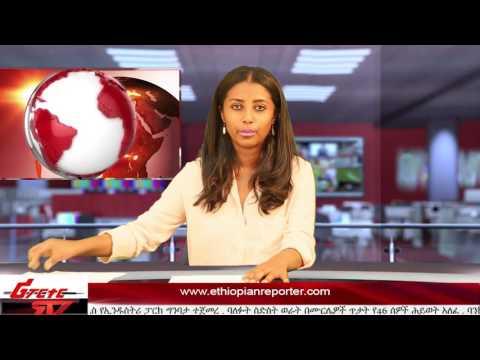 ETHIOPIAN REPORTER TV |  Amharic News 03/25/2017