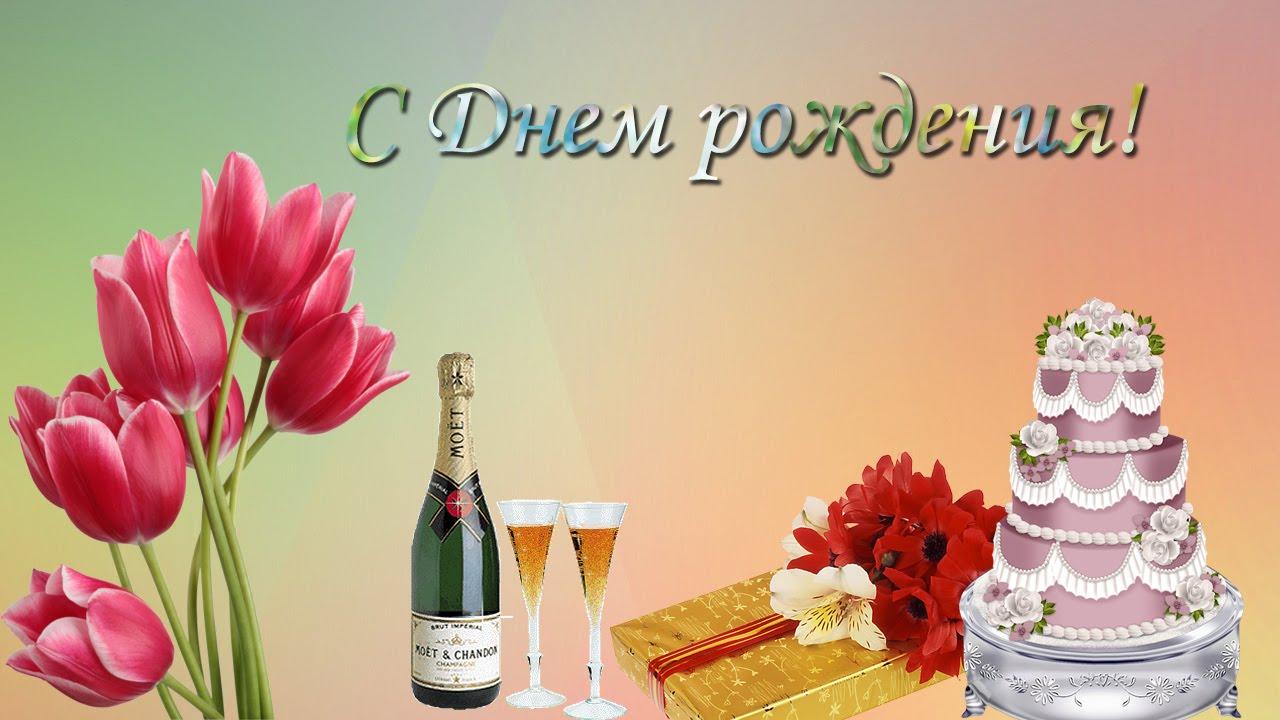 Поздравления марии с днем рождения музыкальные 1
